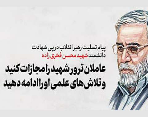 پیام رهبر انقلاب درپی ترور دانشمند هستهای شهید محسن فخریزاده