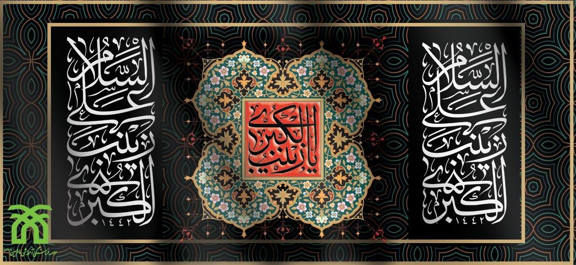 حضرت زینب كبرى (سلام الله علیها)