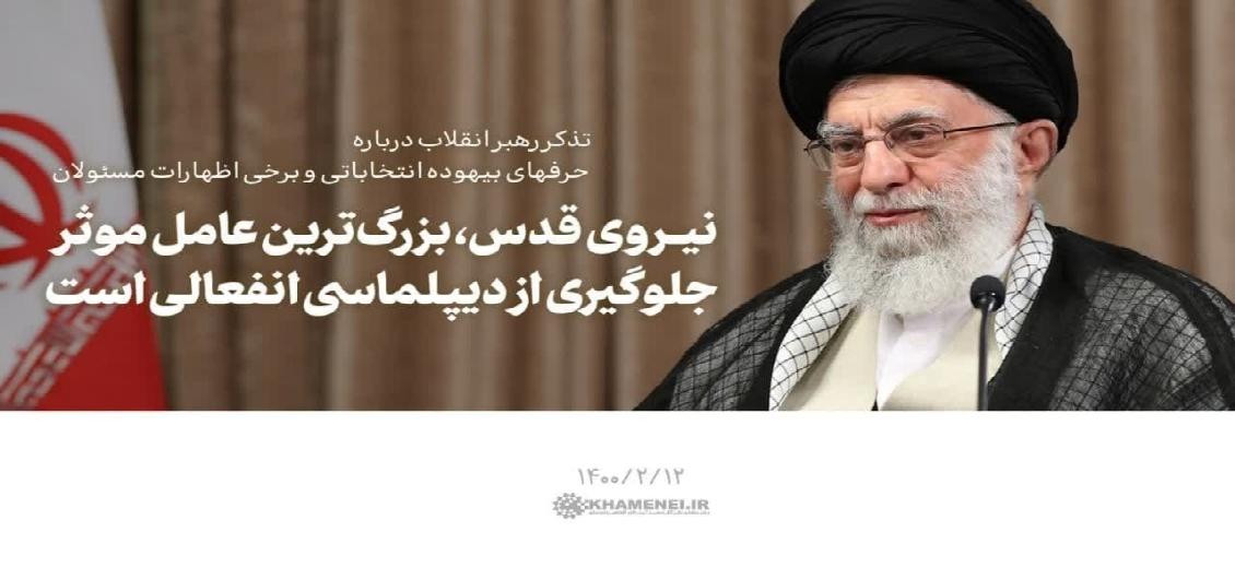 نیروی قدس، عامل تحقّق سیاست عزّتمند جمهوری اسلامی در منطقه