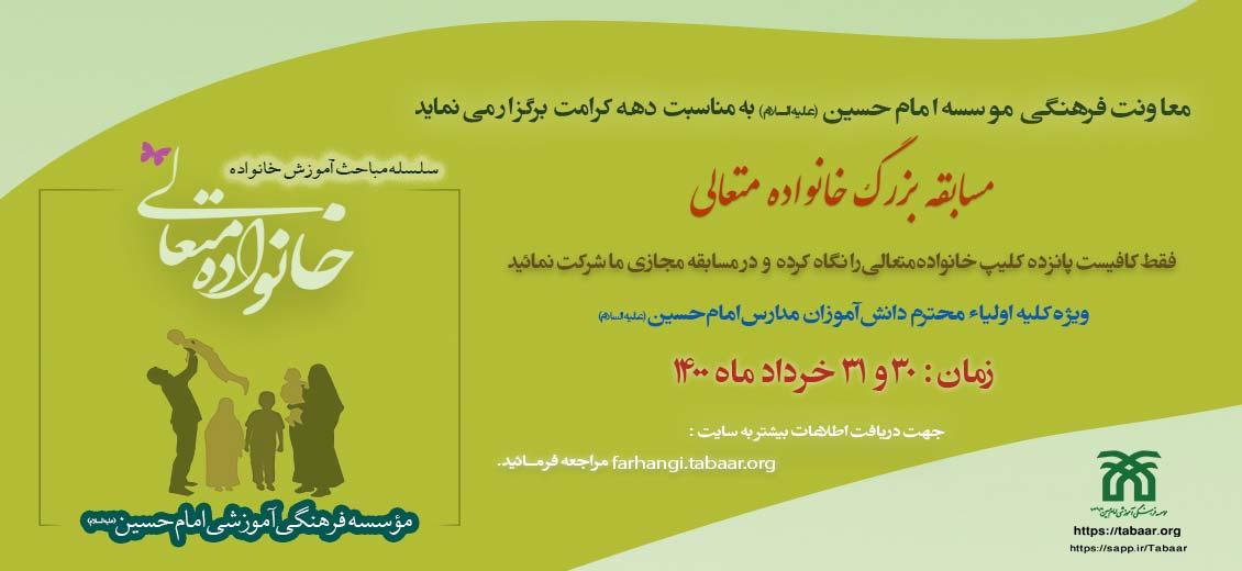 اطلاعیه برگزاری مسابقه مجازی خانواده متعالی