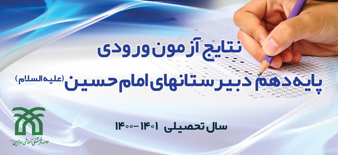 نتایج آزمون ورودی پایه دهم دبیرستان های امام حسین علیه السلام واقع در مشهد مقدس