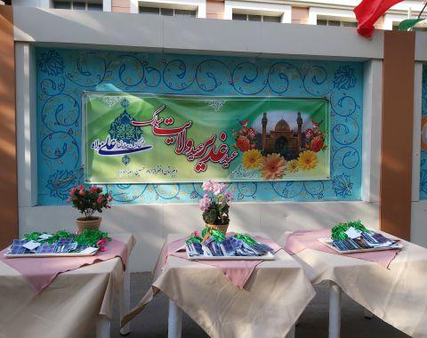 ایستگاه صلواتی فقط به عشق علی علیه السلام- ویژه عید غدیر(۲)