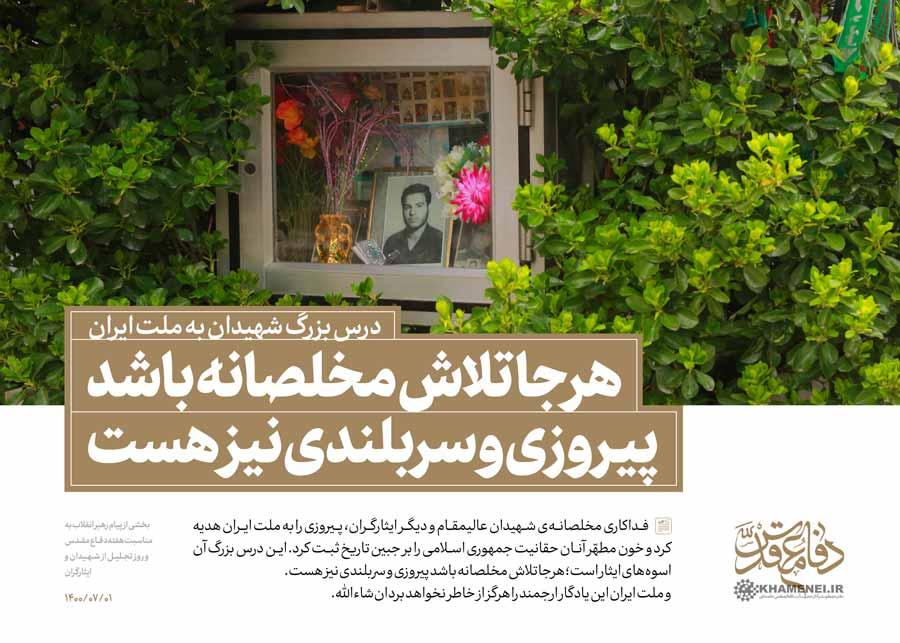 پیام به مناسبت هفته دفاع مقدس و روز تجلیل از شهیدان و ایثارگران