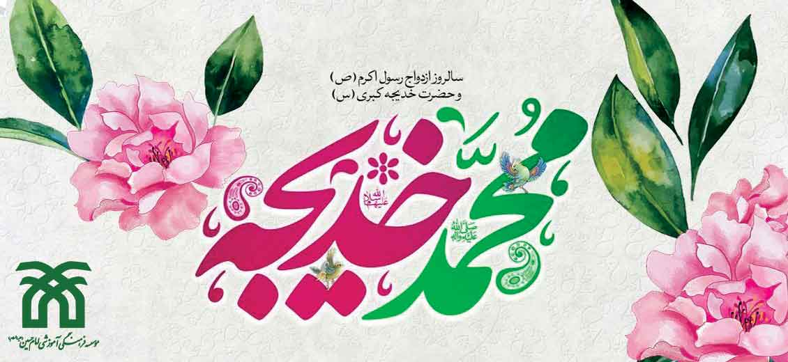 سالروز پیوند مبارک پیامبر اکرم(ص) و حضرت خدیجه(س) مبارک باد
